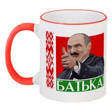 Толстовки, кружки, чехлы, футболки с принтом <b>беларусь</b>, а также ...