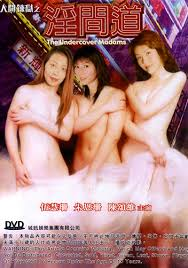 The Undercover Madams 2003
