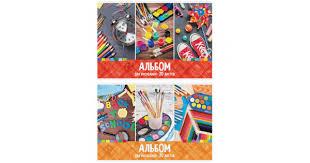 <b>Альбом для рисования</b> 20л.,А4,<b>ArtSpace</b> Школьные краски