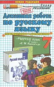 """Книга: """"Русский язык. 7 класс. Домашняя работа к учебнику М.Т ..."""
