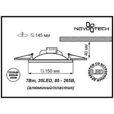<b>Встраиваемый светодиодный светильник Novotech</b> Gesso 357356