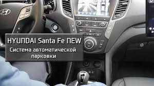 <b>Santa Fe</b> Premium: Система автоматической парковки - YouTube