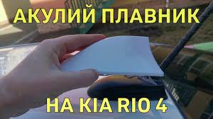 """<b>Антенна</b> """"Акулий <b>плавник"""" для</b> Kia Rio 4 с Aliexpress - YouTube"""