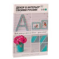 Товары для дома и творчества в России. Сравнить цены, купить ...