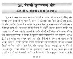 hindi paragraph   world    s largest collection of essays  published    short paragraph on netaji subhash chandra bose in hindi