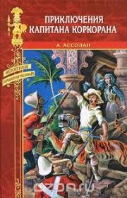 <b>Альфред Ассолан</b> «<b>Приключения капитана</b> Коркорана»
