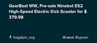 GearBest WW, <b>Pre</b>-<b>sale Ninebot ES2 High-Speed</b> Electric Kick ...