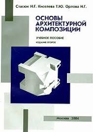 Основы архитектурной композиции — купить в интернет ...