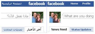 تحميل برنامج فيس بوك بالعربي 2014 facebook