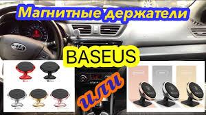 <b>BASEUS</b>. Магнитный <b>держатель</b> в авто. Обзор. Тесты - YouTube