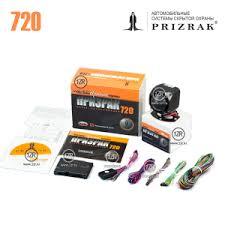 <b>Prizrak 720 Slave</b> - Авто-Маркет