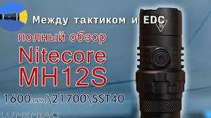 [4k] Полный обзор фонарика <b>Nitecore MH12S</b> | <b>1800</b> люмен ...