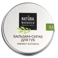 Natura Botanica <b>Бальзам</b>-скраб для <b>губ</b> Эффект Ботокса — Для ...
