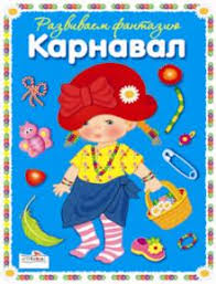 """Книга: """"<b>Фантазируем с наклейками</b>. <b>Смешной</b> карнавал"""". Купить ..."""