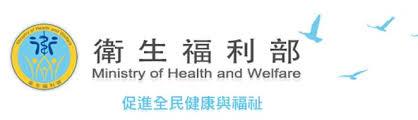 「衛生福利部:衛生福利e寶箱」的圖片搜尋結果