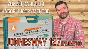 Универсальный <b>набор</b> инструментов <b>Jonnesway</b> 127 предметов ...