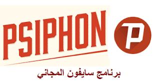 Image result for تحميل psiphon للكمبيوتر