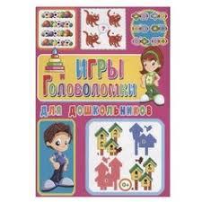 Купить детские <b>головоломки</b> до 1000 рублей в интернет ...