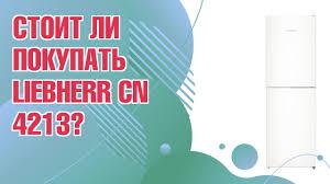 Обзор <b>холодильника Liebherr CN 4213</b> - YouTube