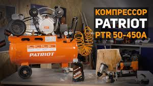 <b>Компрессор PATRIOT</b> PTR 50-450A - YouTube