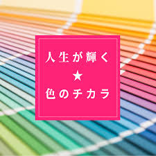 人生が輝く☆色のチカラ