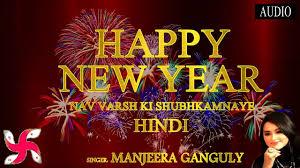 HAPPY NEW YEAR - NAV VARSH KI SHUBHKAMNAYE (HINDI ...