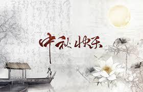 Image result for 中秋佳节愉快