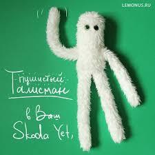 <b>Мягкая игрушка</b> Ети - талисманам в машину <b>Skoda</b> Yeti ...