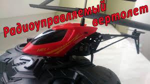 Самый дешевый <b>радиоуправляемый</b> вертолет с aliexpress за 7 ...