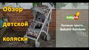 <b>Коляска</b> трость <b>Babyhit</b> Rainbow (Бебихит Рейнобоу) видео-обзор