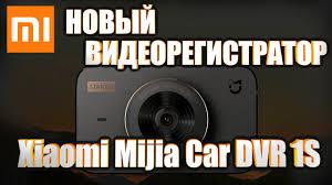 Новый <b>видеорегистратор Xiaomi Mi Mijia</b> Car <b>Dvr</b> 1S. Обзор ...
