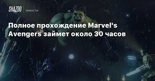 Полное прохождение <b>Marvel's Avengers</b> займет около 30 <b>часов</b> ...