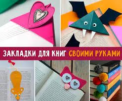 <b>Закладки для книг</b> своими руками