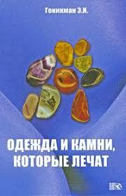 Отзывы на <b>Одежда и камни</b>, которые лечат. Тип <b>книги</b>: Печатная ...