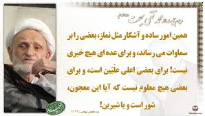Image result for همسر آیت الله بهجت