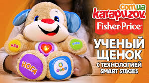 Ученый щенок <b>Fisher</b>-<b>Price</b> Smart Stages DKK14 на украинском ...
