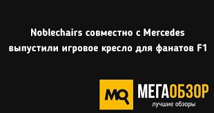 <b>Noblechairs</b> совместно с Mercedes выпустили <b>игровое кресло</b> для ...