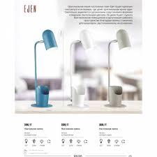 <b>Настольная лампа Lumion</b> EJEN <b>3688</b>/<b>1T</b>