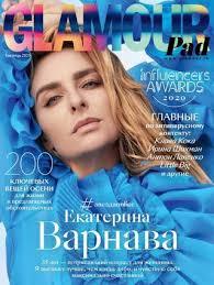 <b>Glamour №9</b> (сентябрь/<b>2020</b>) Россия читать онлайн - <b>Журналы</b> ...