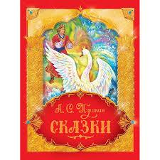 <b>Росмэн Сказки</b> А.С. Пушкин - Акушерство.Ru