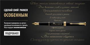 <b>Ручки Parker</b> - официальный сайт дистрибьютора в России