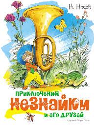 Николай Носов, <b>книга Приключения Незнайки</b> и его друзей ...
