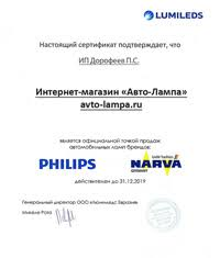 <b>Philips</b> W5W <b>Ultinon</b> LED - Авто-<b>Лампа</b>