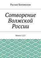 Все книги <b>Руслана Богомолова</b> | Читать онлайн лучшие книги ...