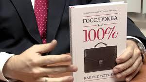 Глеб Архангельский о новой книге «<b>Госслужба на 100</b>%» - YouTube