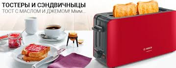 Купить тостеры и <b>сэндвичницы</b> в Калининграде: низкие цены ...
