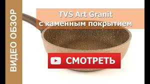 <b>Сотейник</b> с каменным покрытием <b>TVS</b> ART GRANIT 24см арт. AT ...