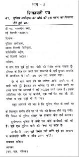 format of writing letter to the editor in hindi letter to letter to the police inspector informing him about a robbery in