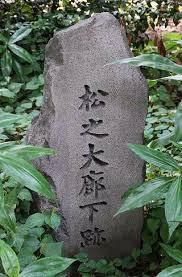 「1701年 - 赤穂藩主・浅野長矩が江戸城松之大廊下で吉良義央に刃傷」の画像検索結果