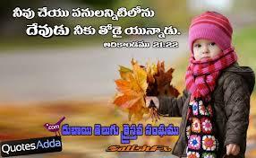 Telugu Bible Verse Daily with Images | QuotesAdda.com | Telugu ...